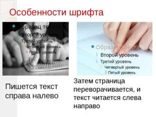 Особенности шрифта Пишется текст справа налево Затем страница переворачиваетс