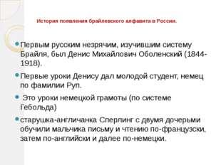 История появления брайлевского алфавита в России. Первым русским незрячим, и