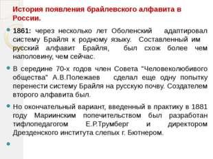 История появления брайлевского алфавита в России. 1861: через несколько лет О