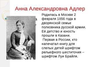 Анна Александровна Адлер Родилась в Москве 2 февраля 1856 года в дворянской с