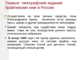 Первые типографские издания брайлевских книг в России Осуществила на свои лич