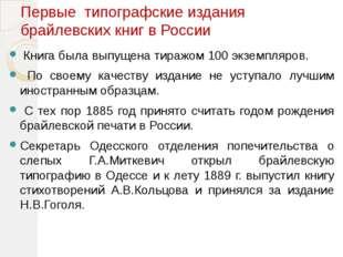 Первые типографские издания брайлевских книг в России Книга была выпущена тир