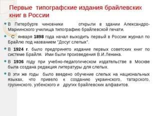 Первые типографские издания брайлевских книг в России В Петербурге чиновники