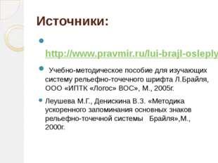 Источники: http://www.pravmir.ru/lui-brajl-osleplyayushhee-velikolepie-nadez
