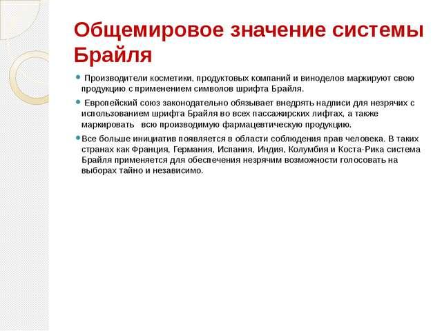 Общемировое значение системы Брайля Производители косметики, продуктовых комп...