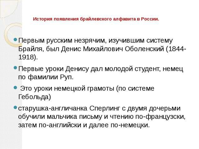 История появления брайлевского алфавита в России. Первым русским незрячим, и...