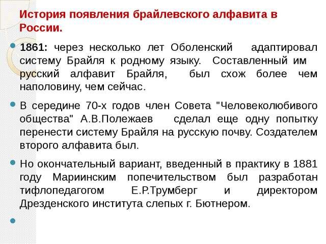 История появления брайлевского алфавита в России. 1861: через несколько лет О...