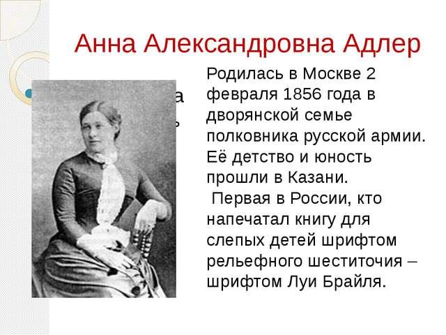 Анна Александровна Адлер Родилась в Москве 2 февраля 1856 года в дворянской с...