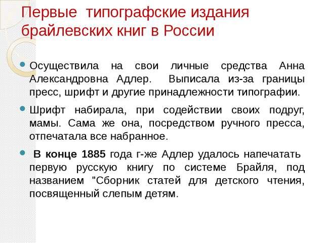 Первые типографские издания брайлевских книг в России Осуществила на свои лич...