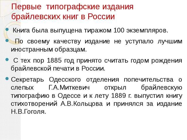 Первые типографские издания брайлевских книг в России Книга была выпущена тир...