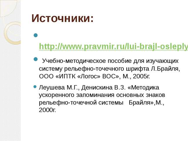 Источники: http://www.pravmir.ru/lui-brajl-osleplyayushhee-velikolepie-nadez...