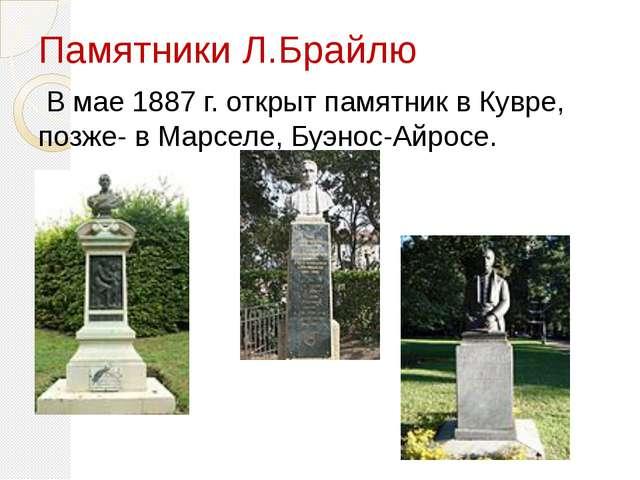 Памятники Л.Брайлю В мае 1887 г. открыт памятник в Кувре, позже- в Марселе, Б...