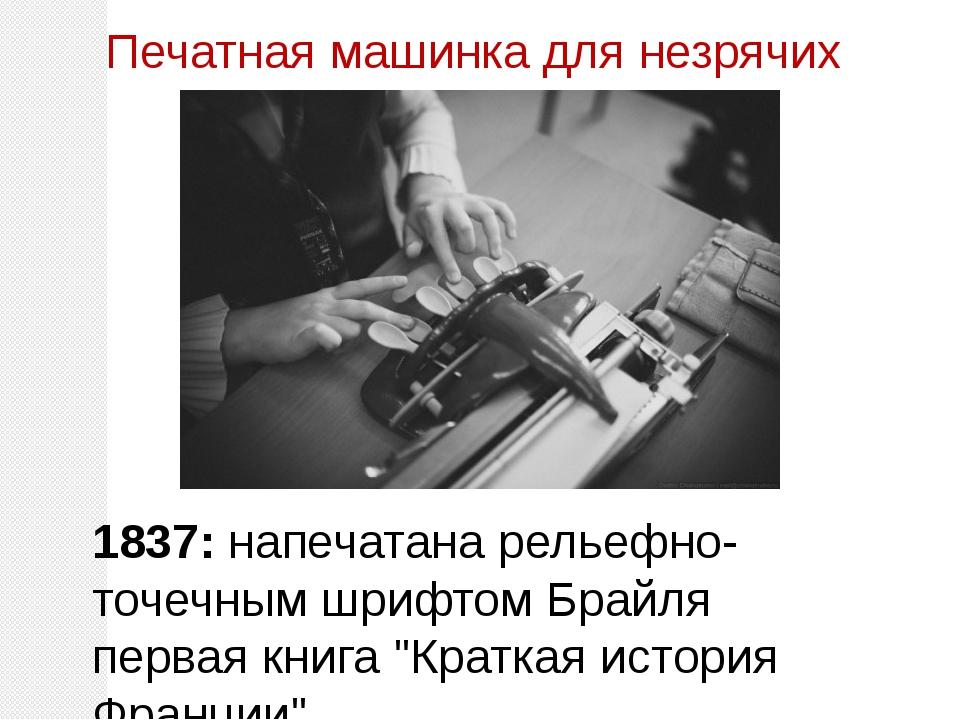 Печатная машинка для незрячих 1837: напечатана рельефно-точечным шрифтом Брай...