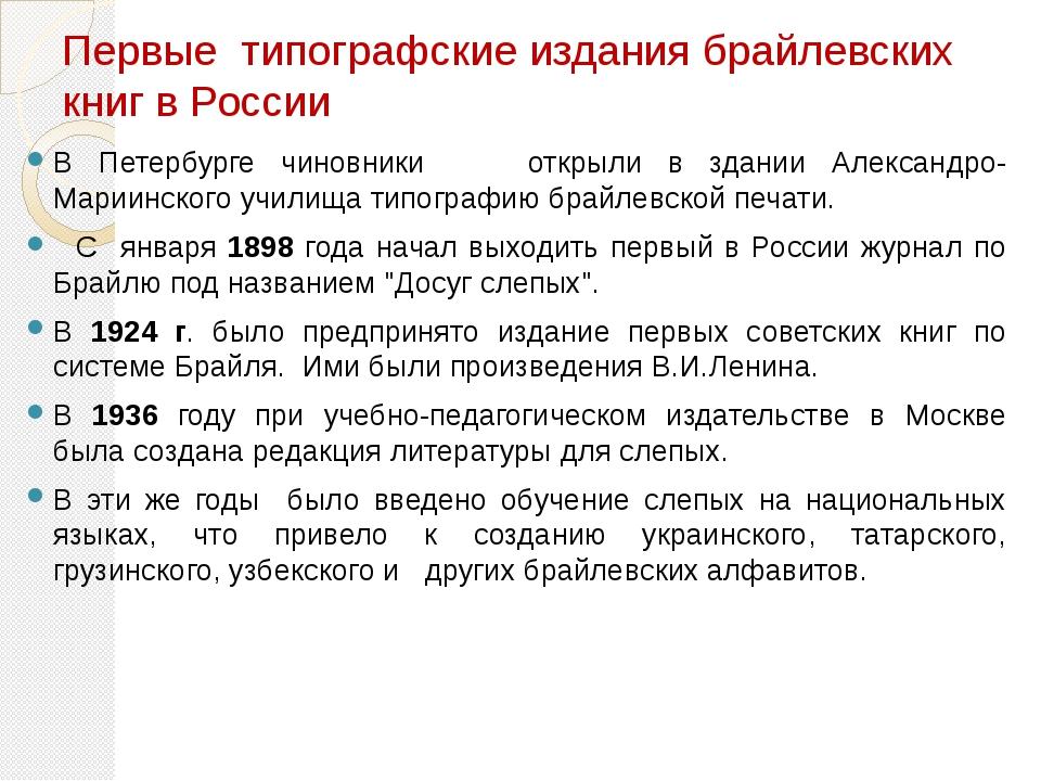 Первые типографские издания брайлевских книг в России В Петербурге чиновники...