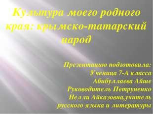 Культура моего родного края: крымско-татарский народ Презентацию подготовила