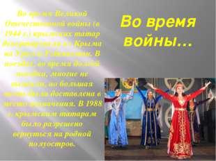 Во время войны… Во время Великой Отечественной войны (в 1944 г.) крымских тат