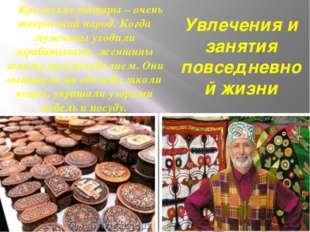 Увлечения и занятия повседневной жизни Крымские татары – очень творческий нар