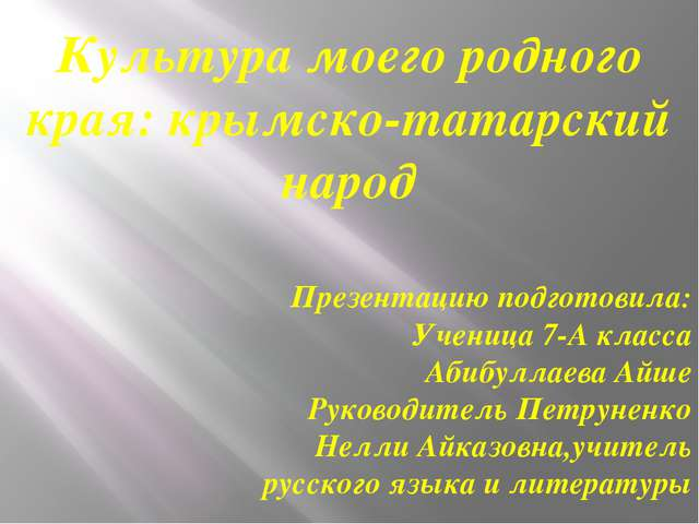 Культура моего родного края: крымско-татарский народ Презентацию подготовила...