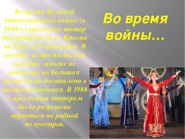 Во время войны… Во время Великой Отечественной войны (в 1944 г.) крымских тат...