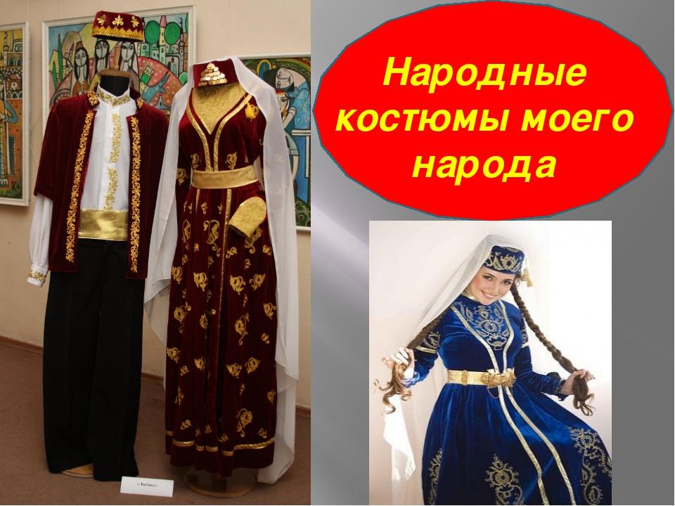 Народные костюмы моего народа