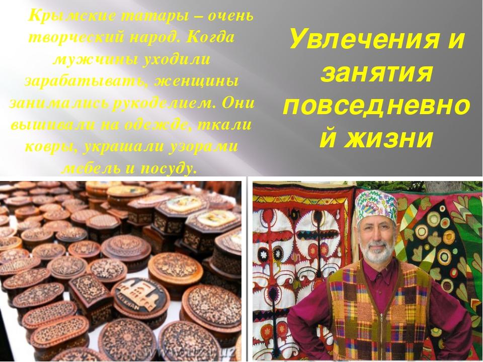 Увлечения и занятия повседневной жизни Крымские татары – очень творческий нар...