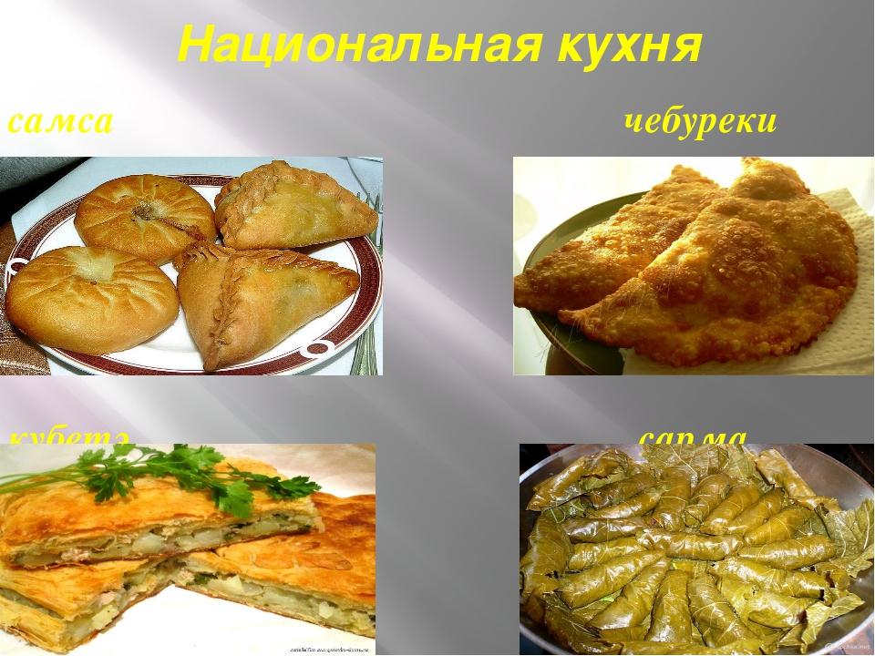 Национальная кухня самса чебуреки кубетэ сарма