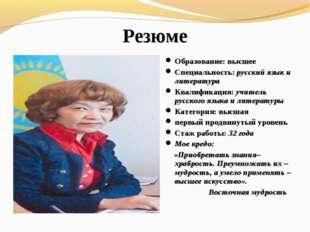 Резюме Образование: высшее Специальность: русский язык и литература Квалифика