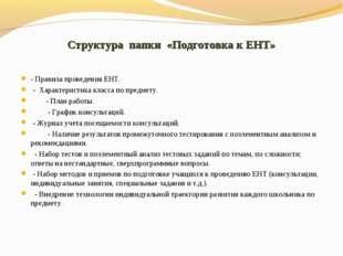 Структура папки «Подготовка к ЕНТ» - Правила проведения ЕНТ. - Характеристика
