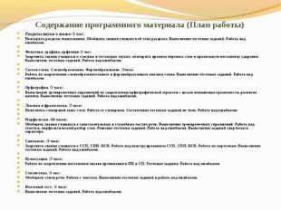 Содержание программного материала (План работы)  Разделы науки о языке /1 ча