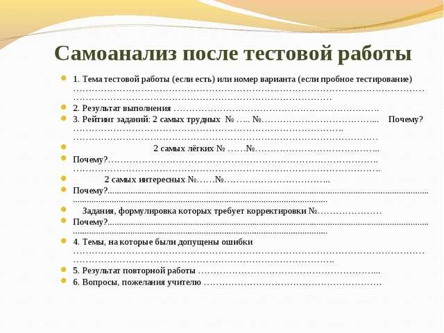 Самоанализ после тестовой работы 1. Тема тестовой работы (если есть) или номе...