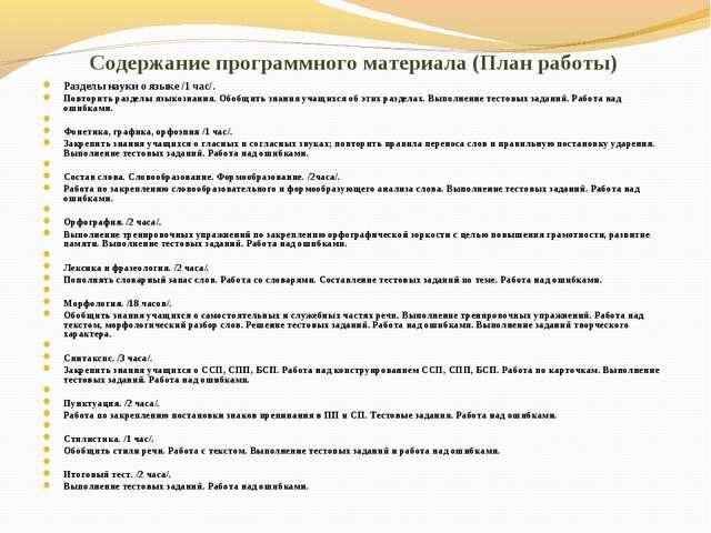 Содержание программного материала (План работы)  Разделы науки о языке /1 ча...