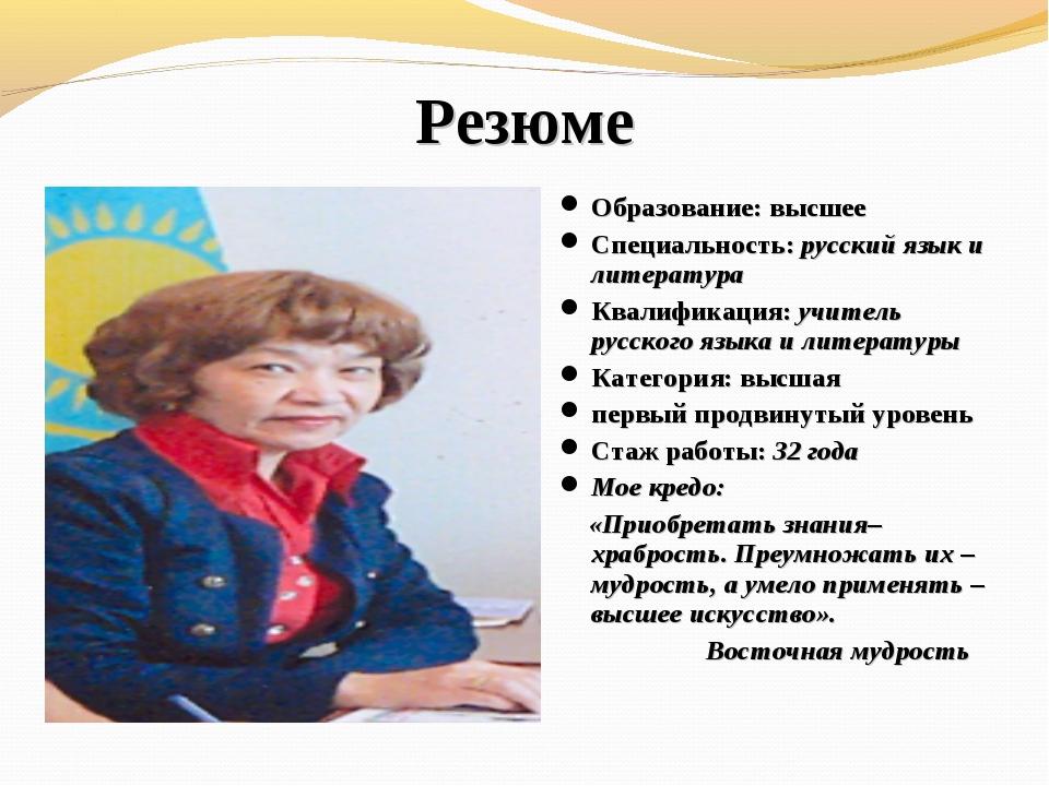 Резюме Образование: высшее Специальность: русский язык и литература Квалифика...