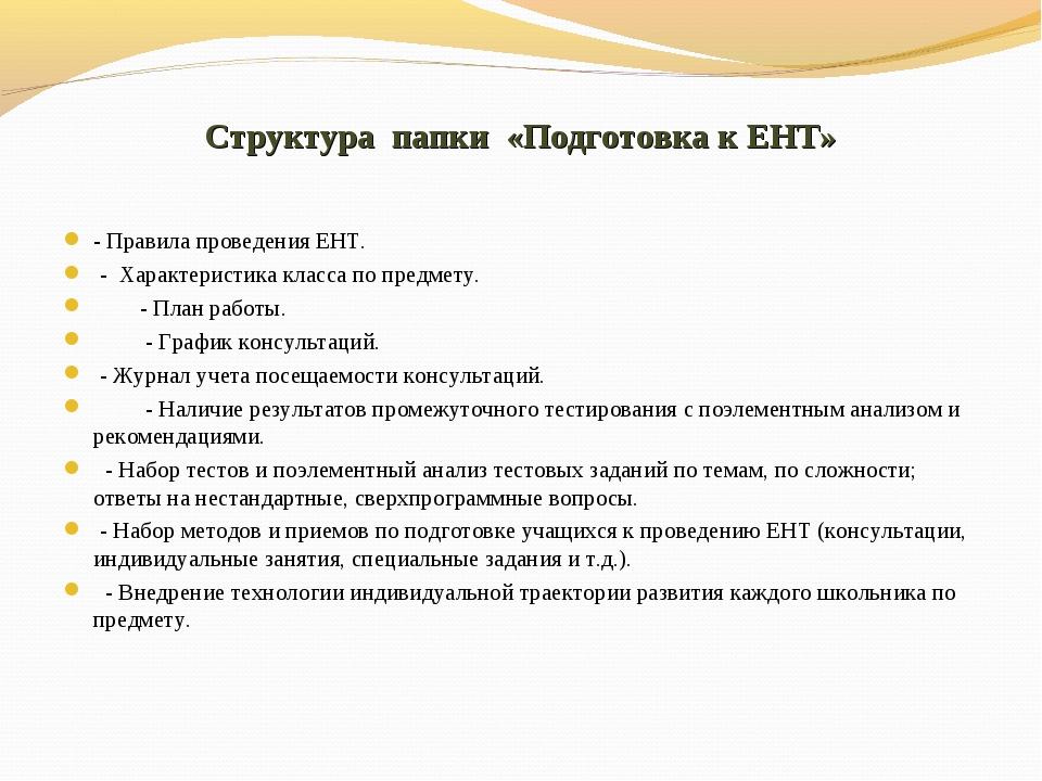 Структура папки «Подготовка к ЕНТ» - Правила проведения ЕНТ. - Характеристика...