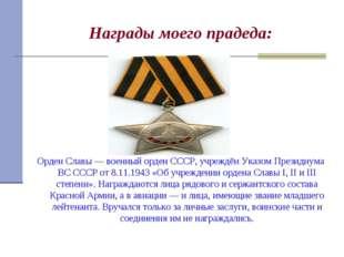 Награды моего прадеда: Орден Славы — военный орден СССР, учреждён Указом През
