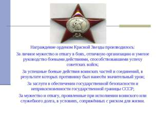 Награждение орденом Красной Звезды производилось: За личное мужество и отваг
