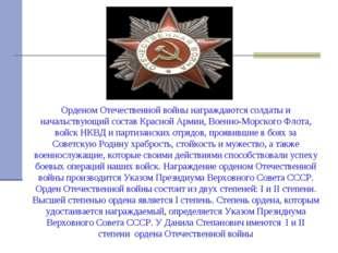 Орденом Отечественной войны награждаются солдаты и начальствующий состав Кра