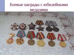 Боевые награды с юбилейными медалями