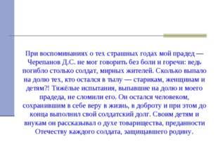 При воспоминаниях о тех страшных годах мой прадед — Черепанов Д.С. не мог гов