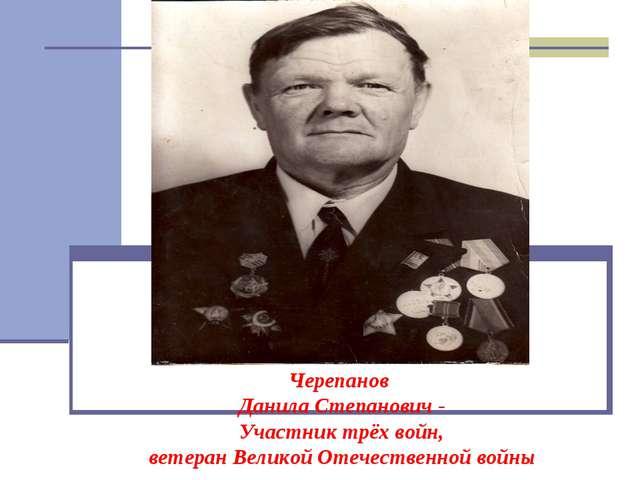 Черепанов Данила Степанович - Участник трёх войн, ветеран Великой Отечествен...
