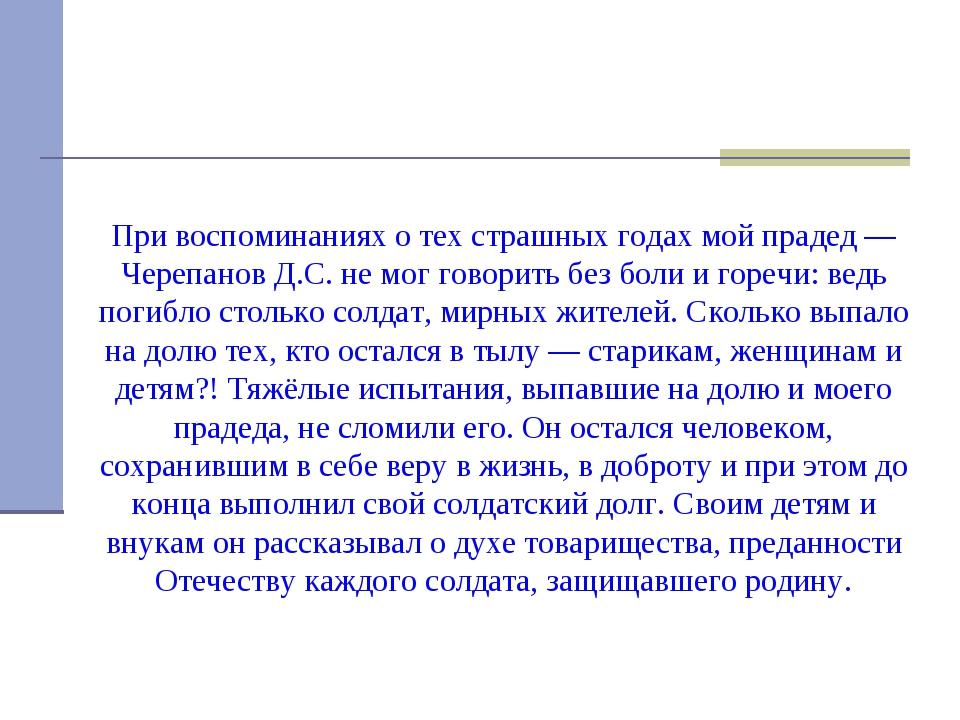 При воспоминаниях о тех страшных годах мой прадед — Черепанов Д.С. не мог гов...