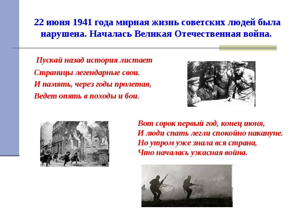 22 июня 1941 года мирная жизнь советских людей была нарушена. Началась Велика...