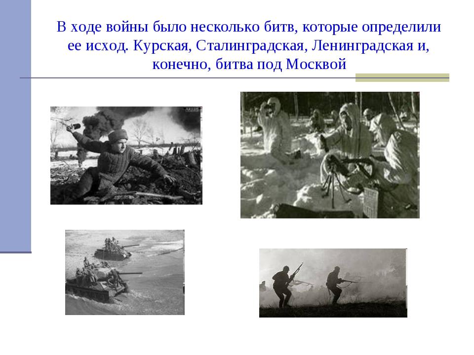 В ходе войны было несколько битв, которые определили ее исход. Курская, Стали...