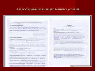 Акт обследования жилищно бытовых условий