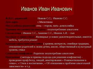 Иванов Иван Иванович Ф.И.О. родителей Иванов С.С.; Иванова С.С. Дом. адрес с.