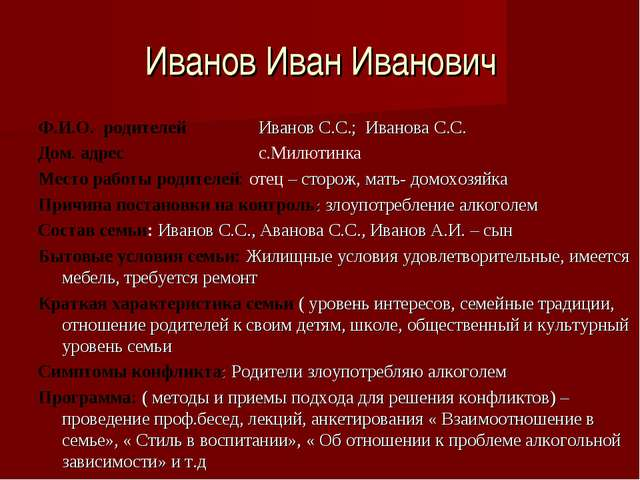 Иванов Иван Иванович Ф.И.О. родителей Иванов С.С.; Иванова С.С. Дом. адрес с....