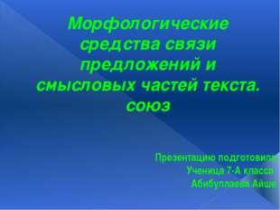 Морфологические средства связи предложений и смысловых частей текста. союз Пр
