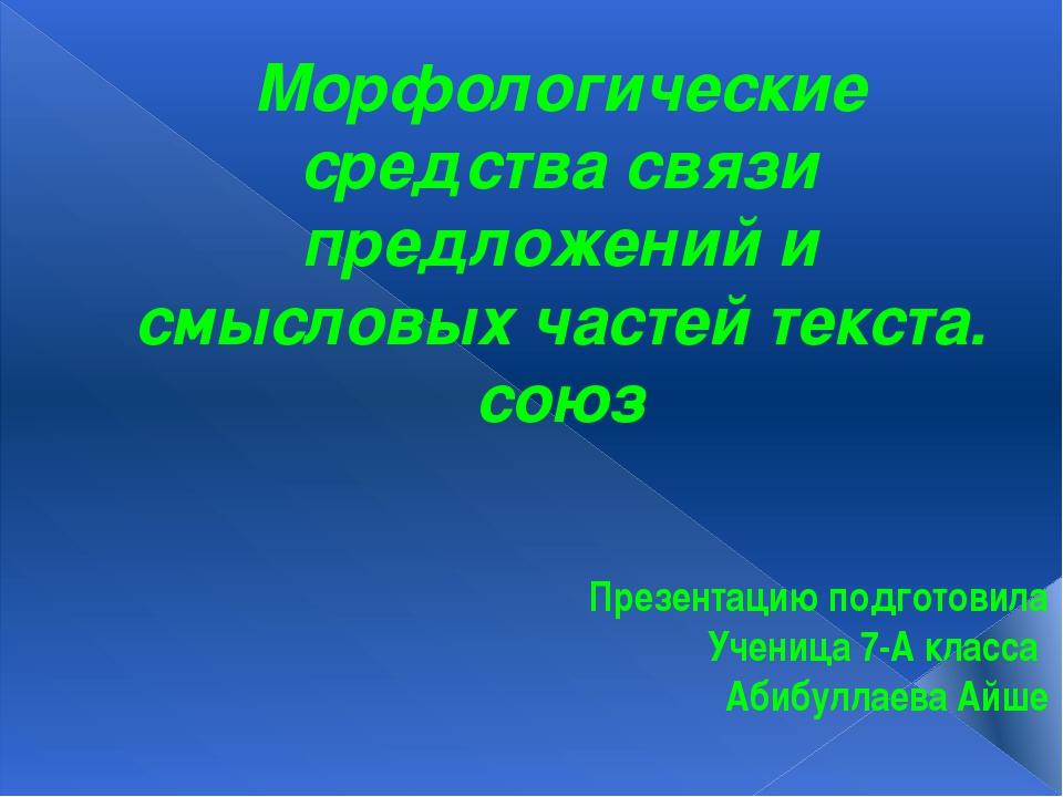 Морфологические средства связи предложений и смысловых частей текста. союз Пр...