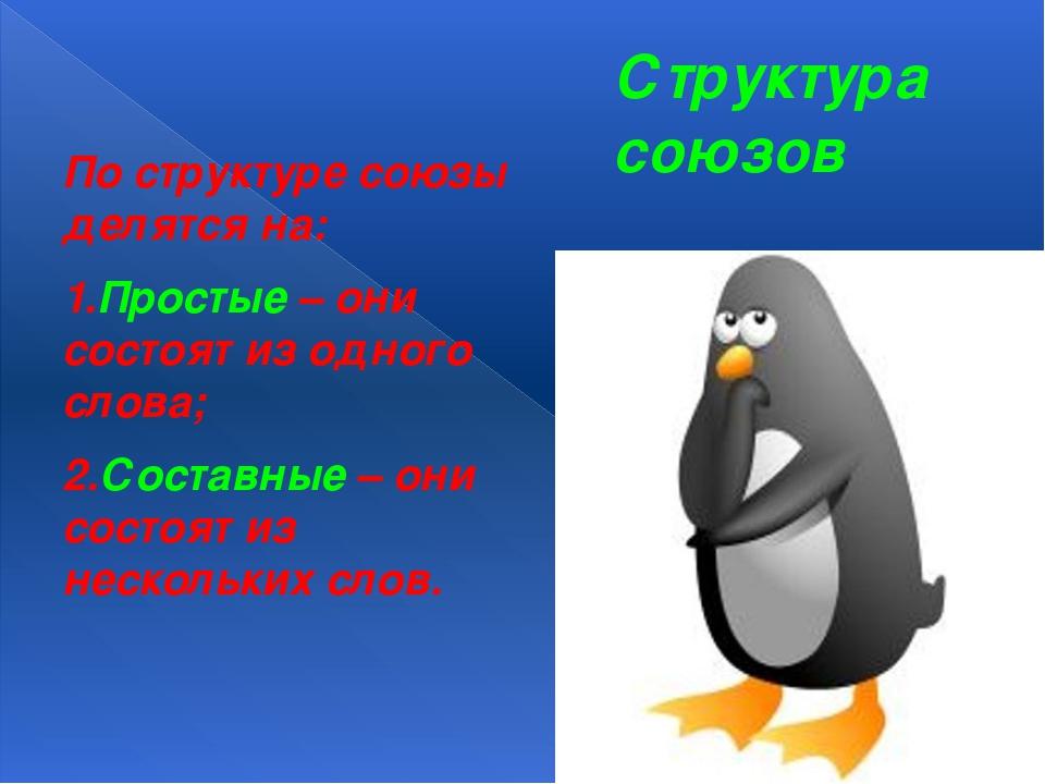 Структура союзов По структуре союзы делятся на: 1.Простые – они состоят из од...