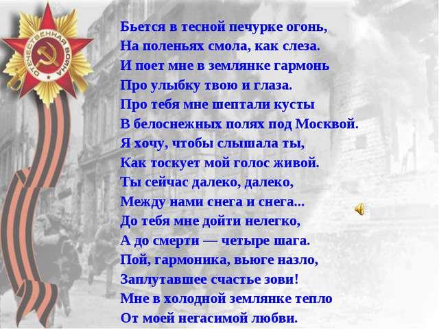 Бьется в тесной печурке огонь, На поленьях смола, как слеза. И поет мне в зем...