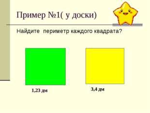 Пример №1( у доски) Найдите периметр каждого квадрата? 1,23 дм 3,4 дм